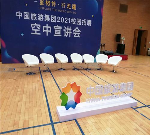 深圳福田中国港中旅大厦+沙发转椅